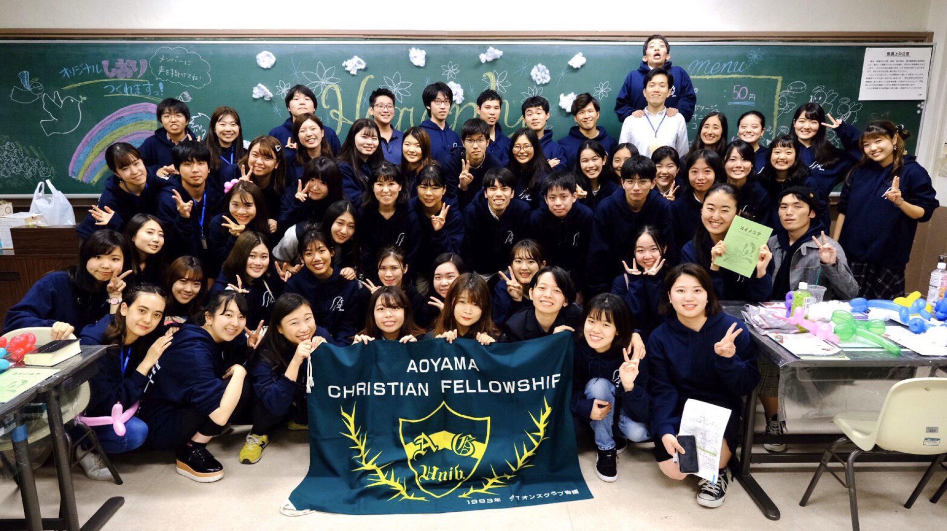 青山キリスト教学生会(ACF)